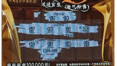 """浦东90后购彩者喜中顶呱刮""""巧克力""""10万大奖"""