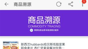菜鸟天猫启用区块链技术追溯商品信息 已支持查证3万多种进口商品