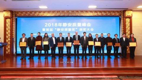 上海首个区级质量提升方案今日发布:静安将打造高端服务业集聚示范区