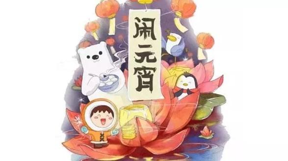 吃汤圆乐游园猜灯谜 上海元宵节有趣活动真不少