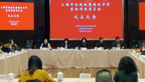 上海市法规政策性别平等咨询评估委员会今成立:从法规政策源头促进两性平等
