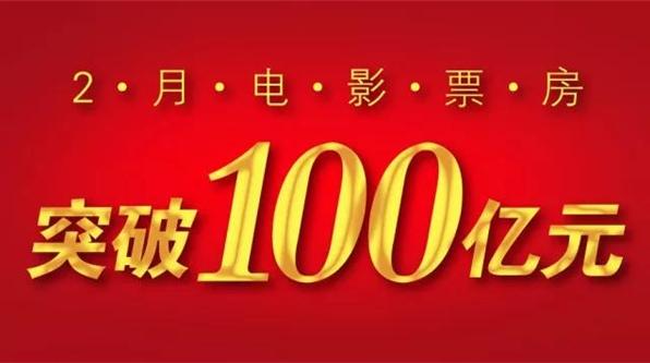 刚刚,中国电影市场创了一项世界纪录!2月实时票房突破100亿元