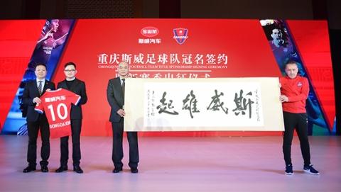 3年1.5亿元 重庆斯威冠名力帆队 又一车企杀进中国足坛