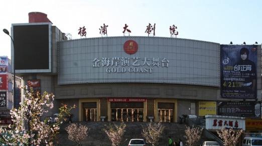 """服务周边高校引领创意街区 杨浦大剧院变身""""Young剧院"""""""