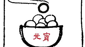 元宵——春节假期的句号|智慧快餐·郑辛遥