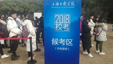 上海电影学院招20人5000人报名 艺考小鲜肉仅凭一段《海燕》闯天下?