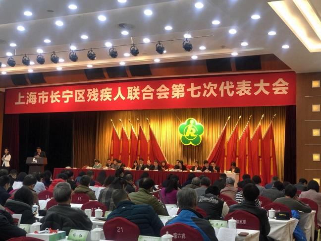 长宁区残联召开第七次代表大会 聚焦残疾人社会保障