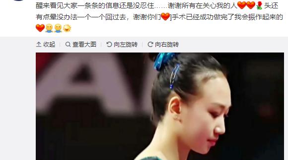 上海体操选手毛艺在美比赛受伤,现已接受手术治疗