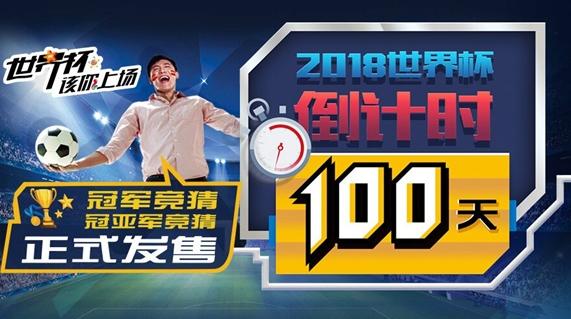 世界杯倒计时100天!竞彩开售冠军、冠亚军竞猜