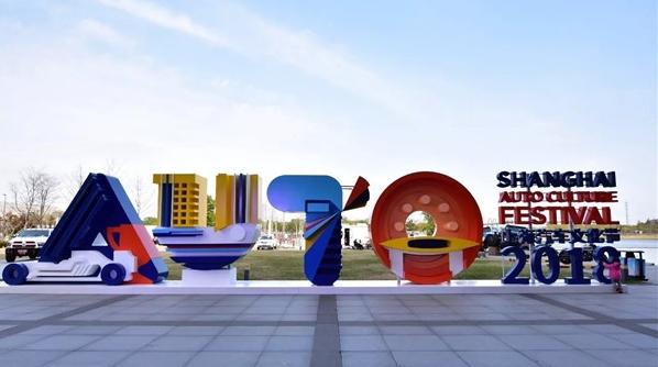 2018上海汽车文化节开幕,精彩活动陆续举办
