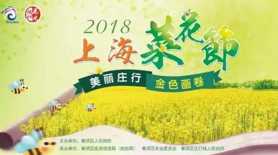 上海菜花节3月18日开幕!攻略来啦