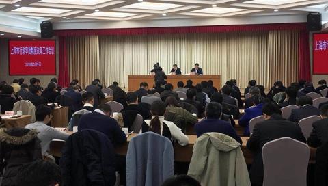 2018年上海市行政审批制度改革工作会议:把该放的权放得更彻底