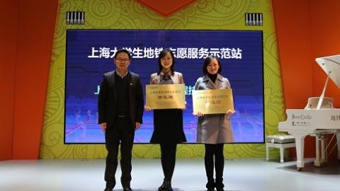 上海成立大学生地铁志愿服务联盟