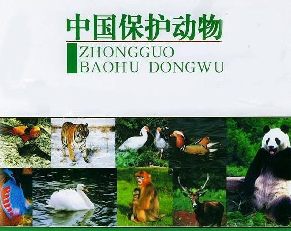思想众筹 | 应尽快更新《国家重点保护野生动物/植物名录》