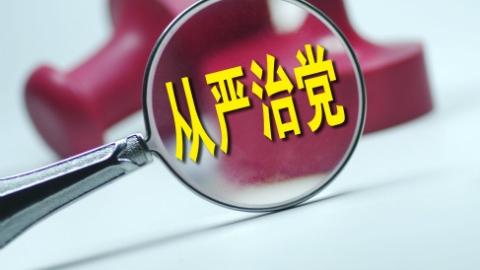 来自北京的报告 | 推动全面从严治党向纵深发展
