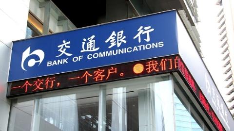交通银行上海分行推出消费者权益保护品牌