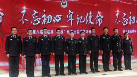 """上海评出""""十佳""""优秀社区民警 以""""工匠精神""""守护社区安宁"""