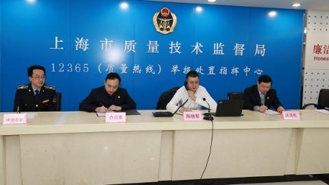 """全国质监""""局长接线日""""昨天举行 上海现场处置市民举报"""