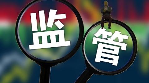 证监会通报去年下半年IPO企业现场检查及问题处理情况