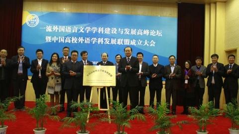 """构建外语学科""""共同体"""" 中国高校外语学科发展联盟在上外成立"""