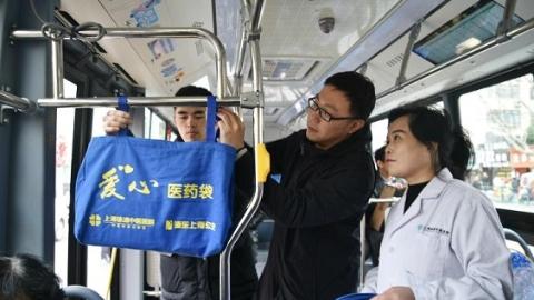 """上南公交786路随车免费提供""""爱心医药袋"""" 乘客出行新添安全保障"""
