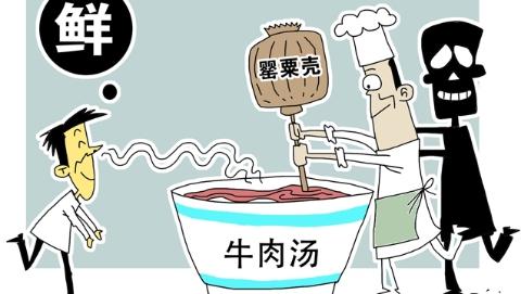 """牛肉汤里""""加料""""罂粟壳  店老板被举报获刑"""