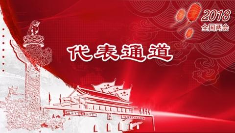"""第五场""""代表通道""""上午开启:做强中国制造 唱响中国声音"""