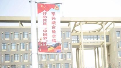 """同济大学成立""""军民融合管理研究院"""""""