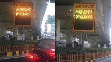 """一沪牌车涉及多项交通违法?上海交警:系""""电子警察""""系统调试"""