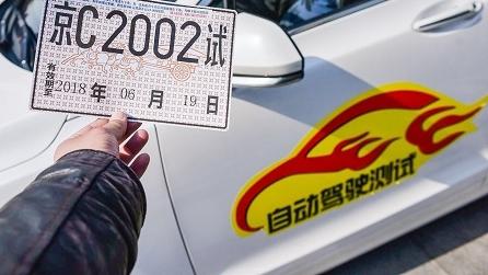 百度获北京首批自动驾驶路测号牌 今天五辆Apollo公开路测
