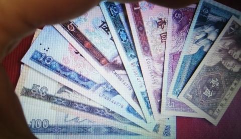 第四套人民币部分券别将停止流通