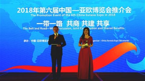 第六届中国-亚欧博览会上海推介会今天举行