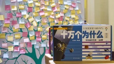 上海市科技进步一等奖 | 科技群英打造新版《十万个为什么》