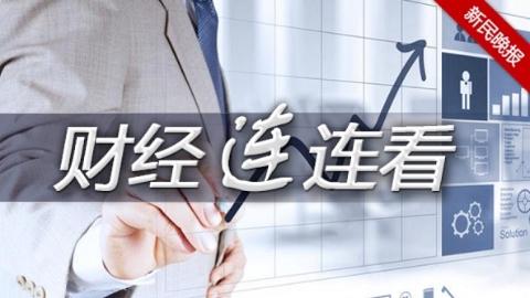 财经连连看|一周股评:沪深股市快速补掉旧缺口又产生新缺口