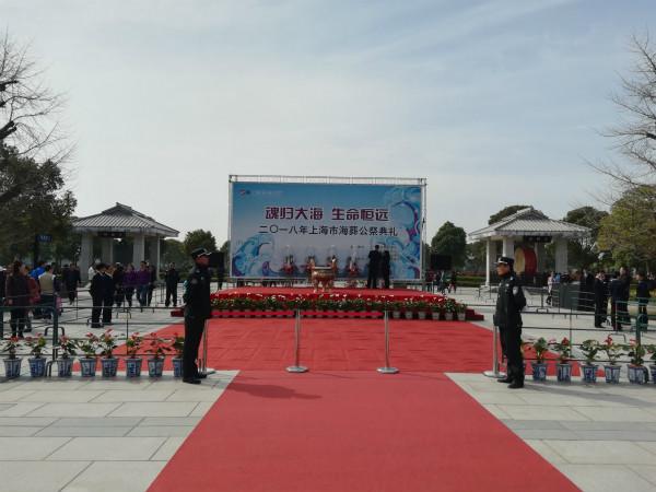 魂归大海 生命恒远  2018上海海葬公祭典礼今举行