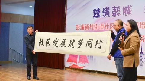"""彭浦新村街道启动""""筑梦计划"""" 欢迎更多有志者投身公益服务"""