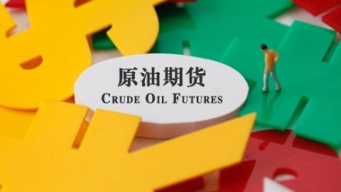 聚焦原油期货 | 中国原油期货今在沪上市 助力巩固国际金融中心地位