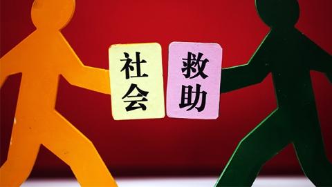 4月1日起上海市上调社会救助标准 低保标准提高到1070元