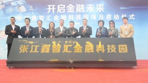 张江鑫智汇金融科技园项目昨天开工