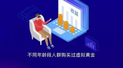 """""""互金+黄金""""打造理财市场新坐标"""