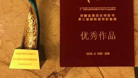 聚焦战病魔少女和家庭医生 上海微电影获全国大奖