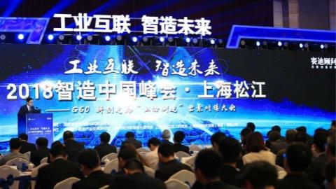松江区:力争至2020年末实现工业互联网总产值520亿元