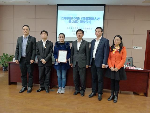 世界技能组织主席获上海第100份《外国高端人才确认函》