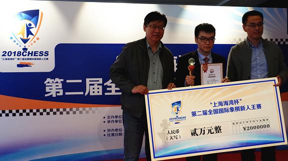 上海海湾杯国际象棋新人王赛收盘 新锐徐译成功卫冕