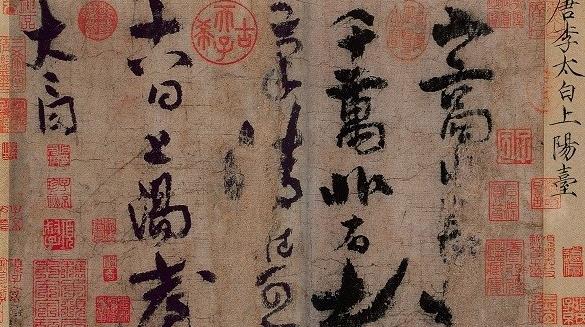 张伯驹捐献文物精品展在故宫进行 可一睹李白《上阳台帖》真迹