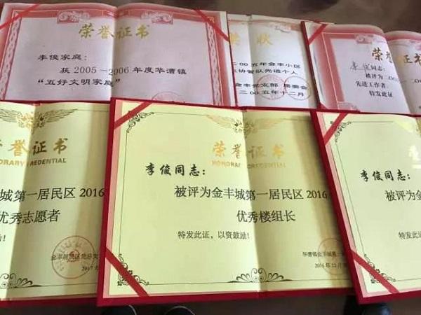 李俊获得的奖状.jpg