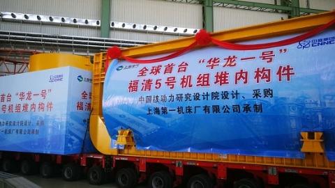 """华龙一号""""龙骨""""上海造  福清5号机组堆内构件整装出发"""