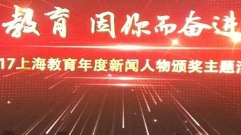 2017上海教育年度新闻人物今晚颁奖