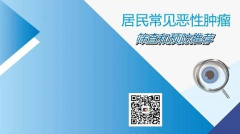 上海每天超100人因癌离世 七大常见恶性肿瘤防治推荐首次发布