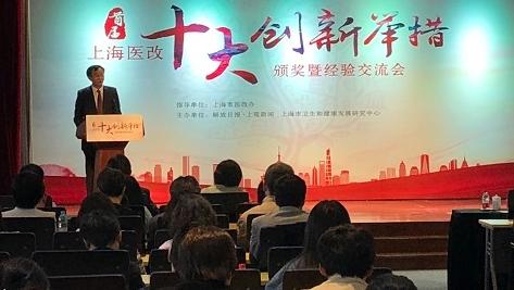 """首届""""上海医改十大创新举措""""出炉 促进市民健康水平提升"""